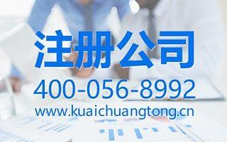 上海浦东注册公司有哪些优势?【快创通】