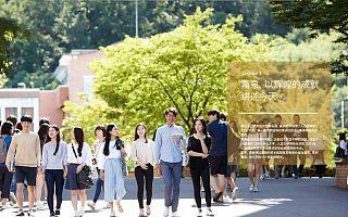 2020韩国嘉泉大学研究生专业目录一览表(中文版)申请需要什么条件