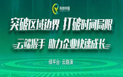 """""""科创中国""""创新创业项目云路演"""