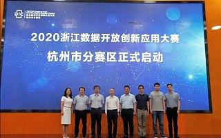 2020浙江数据开放创新应用大赛杭州市分赛区启幕
