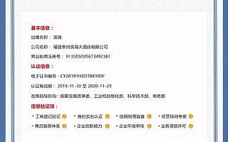 品牌强国示范工程入围企业报道——<font>福建</font>泉州滨海大酒店有限公司