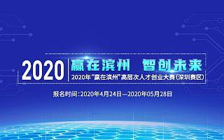 """2020年""""赢在滨州""""高层次<font>人才</font>创业大赛(深圳赛区)报名进入尾声"""