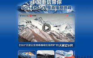 看珠峰十二时辰 抽VR梦幻好礼 庆登顶珠峰60周年 2020珠峰高程测量再出发
