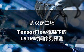武汉课工场大数据培训:了解TensorFlow框架下的LSTM时间序列预测
