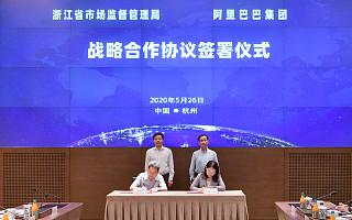 浙江省<font>市场监管局</font>:坚持包容审慎监管鼓励平台经济创新发展