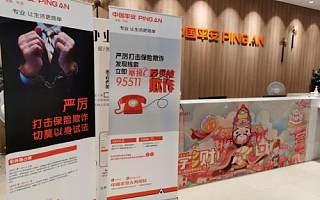平安人寿上海分公司持续开展反保险欺诈宣传活动