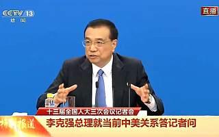李克强总理回应政策规模低于预期:不搞大水漫灌,还留有政策空间
