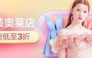 """618京东集结近百家服饰品牌打造线上""""奥特莱斯"""" 激活消费""""加速键"""""""