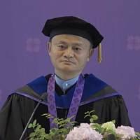 马云上海纽约大学毕业典礼致辞:你们相信未来,我们选择相信你们