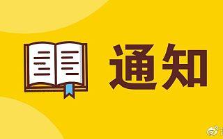 深圳市人民政府关于印发深圳市进一步稳定和促进<font>就业</font>若干政策措施的通知