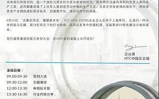 重启2020,HTC VIVE行业生态大会即将开幕