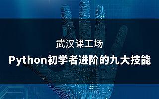 武汉课工场<font>云计算</font>培训:Python 初学者进阶的九大技能!