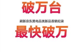 用性价比战胜性价比,荣耀智慧屏X1超越小米夺京东销售额第一