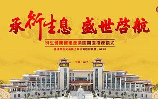 香港衍生<font>健康</font>医药<font>产业</font>园开园投产仪式暨2020全球经销商大会即将盛启!