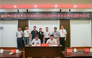 漳州台商投资区首个科技企业孵化器项目正式入驻