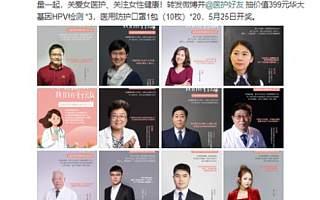 为爱加码,华大基因开启第二期「全国女医护健康关爱公益计划」!
