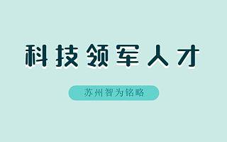 苏州企业服务公司-园区(第二批)科技领军人才申报要求-<font>项目</font>不转包
