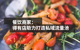 方案篇|小程序为餐饮外卖商家赋能,打造智慧餐饮,提高营收能力!