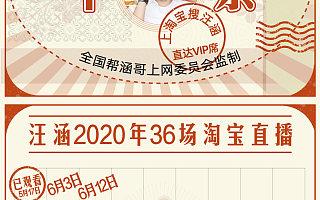 天猫618,汪涵再战淘宝直播:帮中国外贸工厂转内销