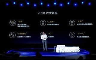 <font>华为</font>机器视觉开辟千亿安防新战场,微美全息视觉AI人脸识别出众