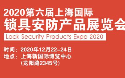 2020上海锁博会
