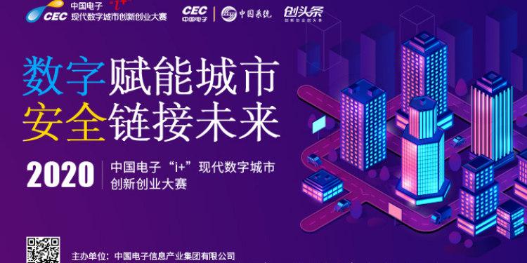 """2020中国电子""""i+""""现代数字城市创新创业大赛"""