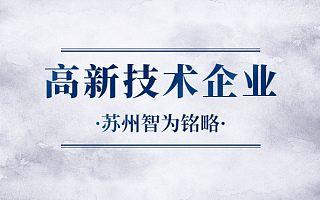 苏州企业服务公司-高企系统填报注意事项-<font>政府</font>补贴高