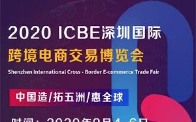 跨境电商展-2020深圳国际跨境电商交易博览会