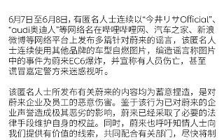"""蔚来发声明:""""蔚来 EC6 爆炸"""" 为谣言"""
