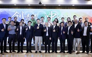 创青春中关村U30青年创新创业座谈会暨2020年启动活动举办