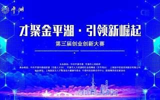 """第三届""""才聚金平湖・引领新崛起""""创业创新大赛在沪按下启动键"""