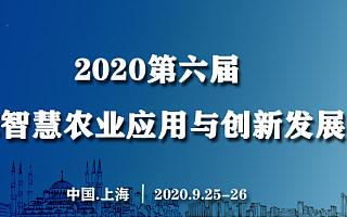 农产品会议2020年9月有哪些?