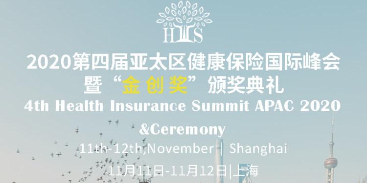 2020第四届亚太区健康保险国际峰会