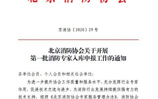 北京一只船教育科技有限公司:利好政策频出,注册消防工程师<font>市场</font>前景可期