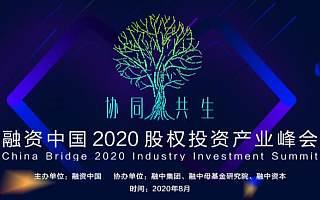 2020年8月金融财经会议信息如下
