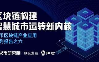 """火币研究院发布报告:""""区块链+新基建""""构建产城融合的智慧城市"""
