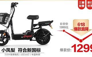 新日从12月就开始规划京东618  开门红三天销量超去年同期全月