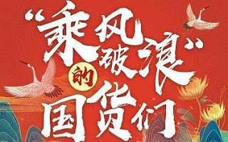 乘风破浪的不止姐姐们 还有京东618被买爆的国货们!