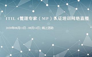 ITIL 4管理专家(MP)认证,IT工作者不容错过!专业培训网络直播课来临