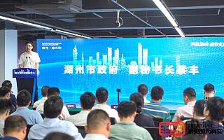 湖州首家5G+XR孵化平台 南太湖XR创新中心正式成立