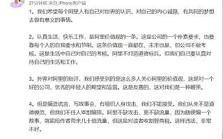 """阿里王帅回应""""蒋凡事件"""":我们从来不是道德模范,但我们不任人宰割编排"""