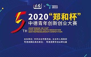 """2020""""郑和杯""""中德青年创新创业大赛粤港澳赛区今日开赛!比赛结果公示!"""