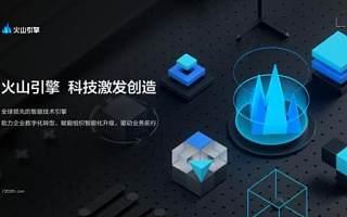 """字节跳动推企业技术服务平台""""火山引擎"""""""
