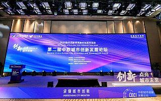 大咖聚江宁 跨洋话创新丨第二届中欧城市创新发展论坛在江宁开发区举行