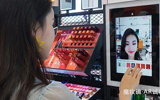 化妆品行业<font>AR</font>虚拟试妆普及的东风已来
