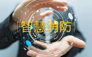 未来10年,<font>消防</font>物联网将成为<font>消防</font>领域的话题-北京贤思学教育