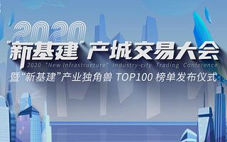 """""""新基建""""产业独角兽榜单公布 Testin云测、商汤、旷视入榜"""