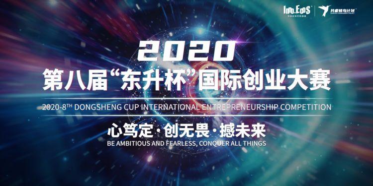 """2020第八届""""东升杯""""国际创业大赛开始报名啦!!!"""