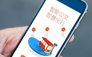 智慧公交旅游包车定制客运服务软件<font>APP</font>开发功能讲解