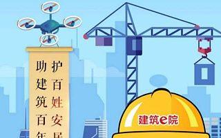 """东方雨虹建筑修缮推出""""建筑e院""""积极赋能后建筑时代"""
